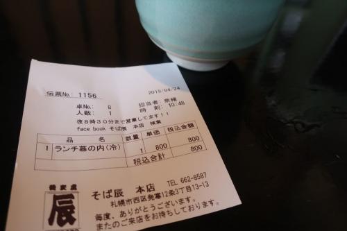 そば辰⑧ (15)_R