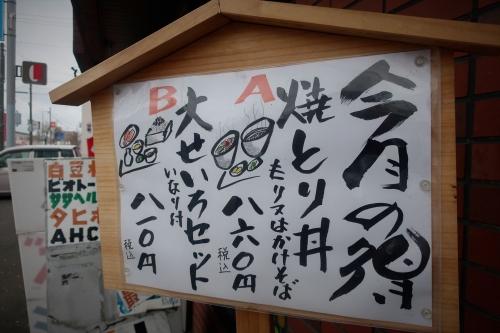 蔵寿㉟ (1)_R