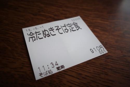 蔵寿㉟ (2)_R