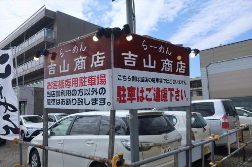 吉山商店⑦ (3)_R