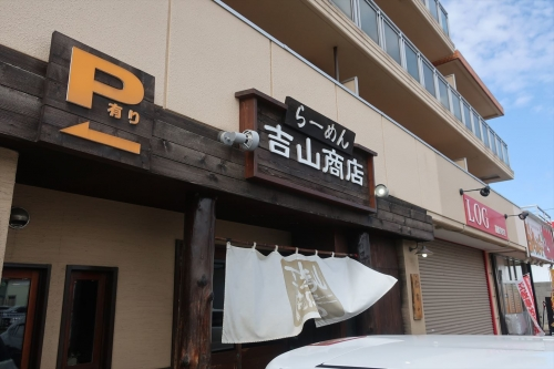 吉山商店⑦ (4)_R