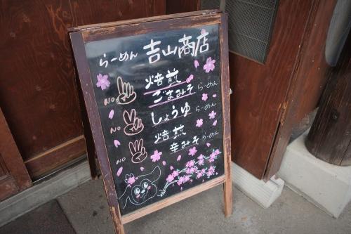 吉山商店⑦ (5)_R