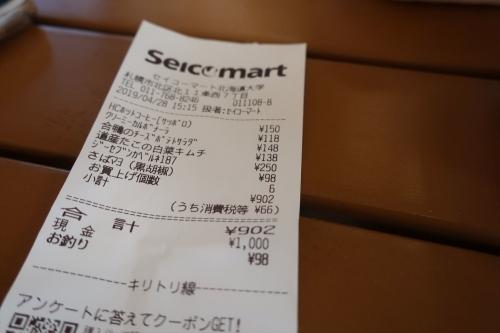 セイコーマート北大店② (7)_R