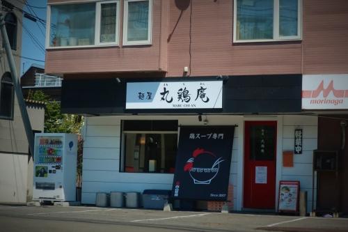 丸鶏庵⑥ (1)_R