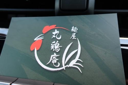 丸鶏庵⑥ (9)_R