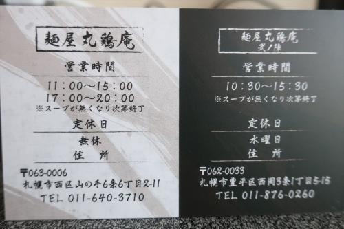 丸鶏庵⑥ (10)_R