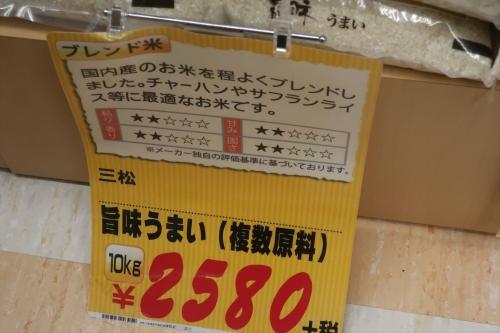 メガドンキホーテ狸小路店 (21)_R