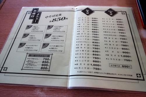 そば辰⑨ (2)_R