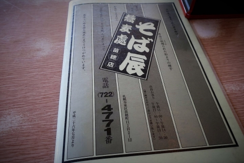 そば辰⑨ (4)_R