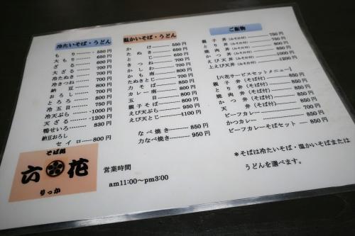六花⑤ (2)_R