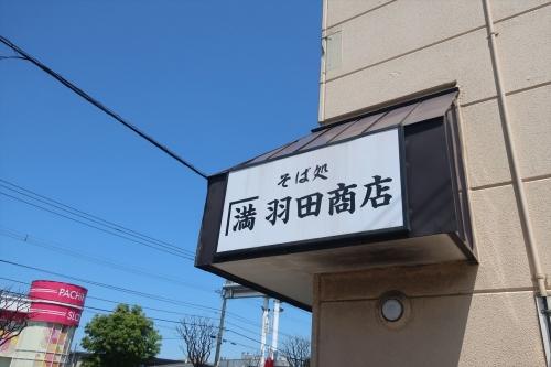 羽田商店 (1)_R