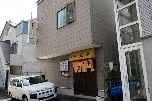 三平③ (1)