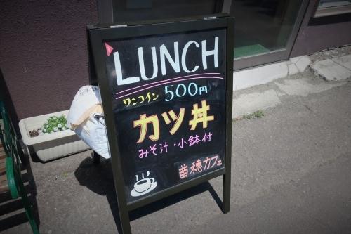 苗穂カフェ③ (2)_R