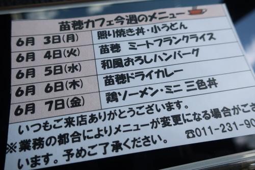 苗穂カフェ③ (16)_R