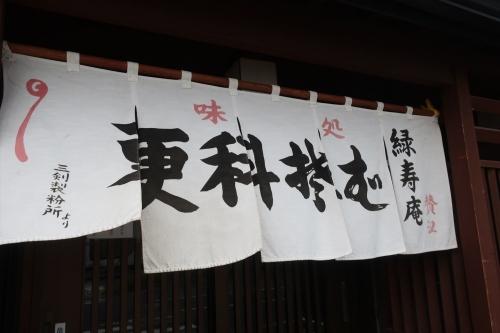 緑寿庵㉗ (1)_R