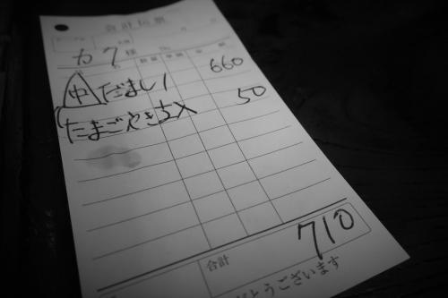 緑寿庵㉗ (5)_R
