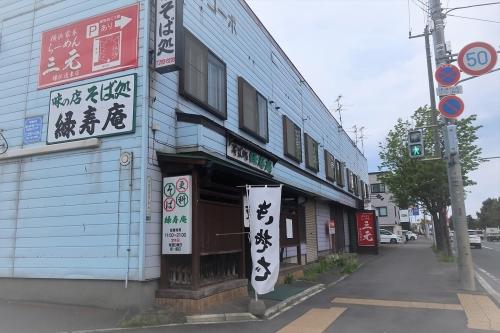 緑寿庵㉗ (6)_R