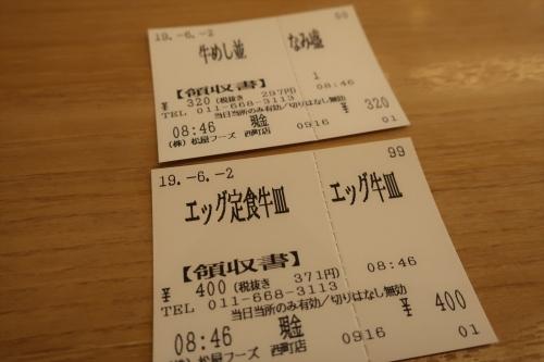 松屋⑪ (2)_R
