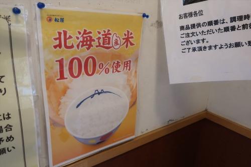 松屋⑪ (10)_R