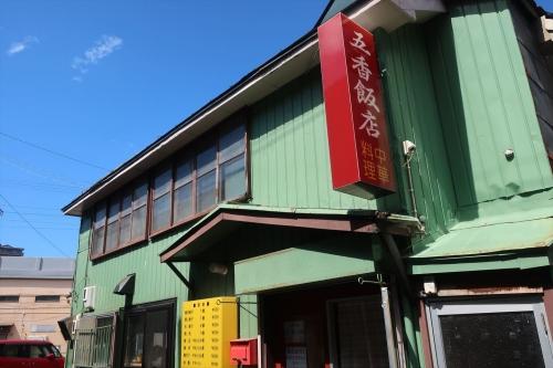 五香飯店⑥ (1)_R