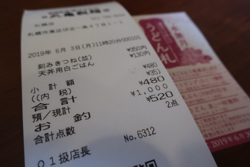 丸亀製麺59 (9)_R