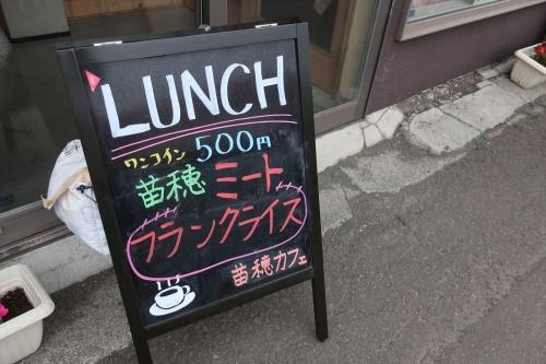 苗穂カフェ④ (1)_R