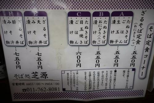 芝源⑪ (3)_R