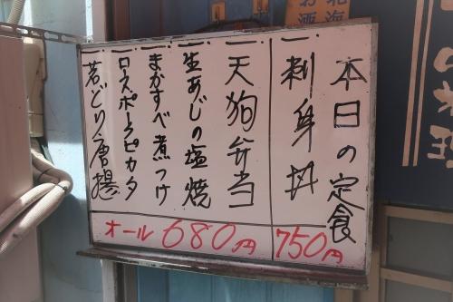 釣り天狗⑧(2)_R