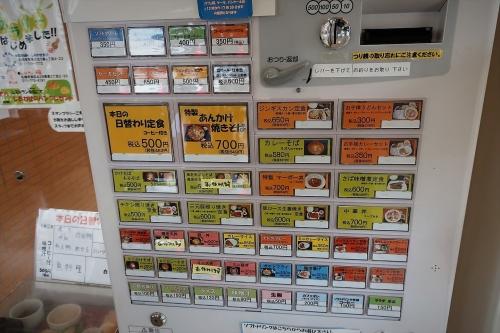 しあわせ食堂㊲ (3)