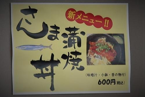 しあわせ食堂㊲ (6)