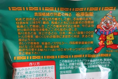 みよしのラッキーピエロレトルトカレー (3)_R