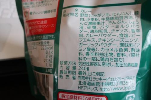 みよしのラッキーピエロレトルトカレー (4)_R