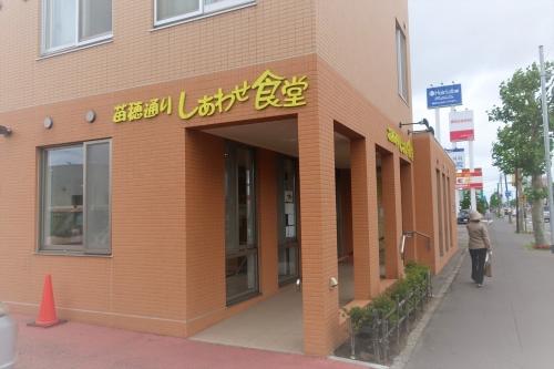 しあわせ食堂㊴ (1)_R
