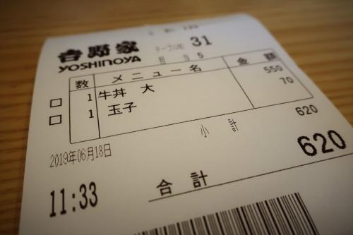 吉野家⑭ (7)_R