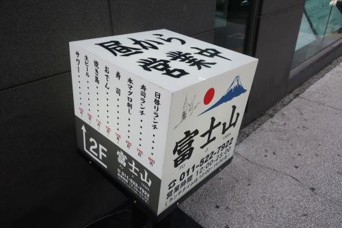 大衆酒場 富士山 (1)_R
