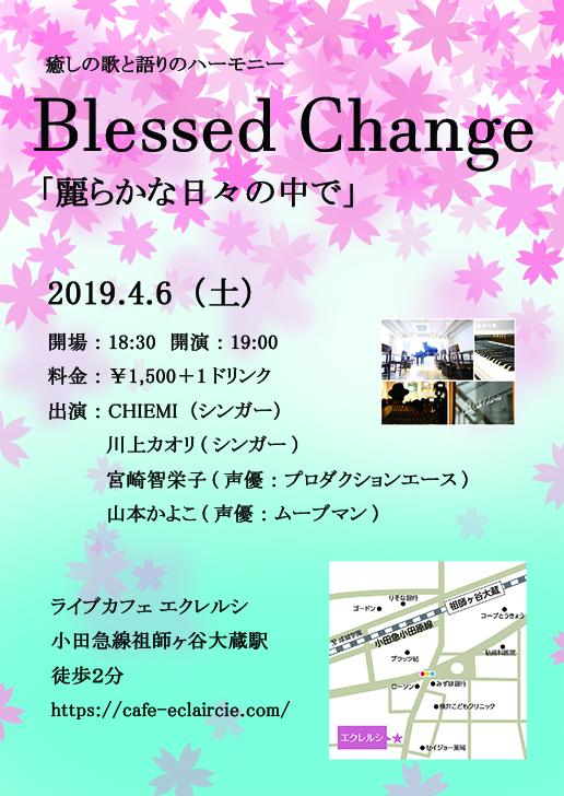 ライブ「Blessed Change」