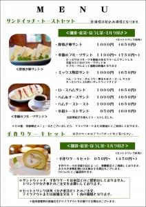 パン&ケーキメニュー2019