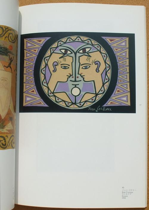 ジャンコクトー展 1988 03