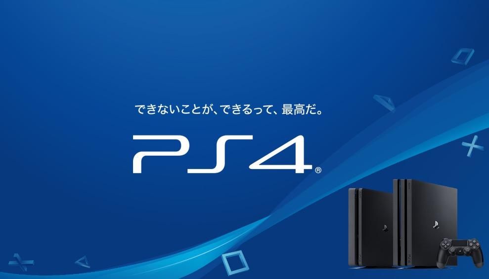 PS4_normal.jpg