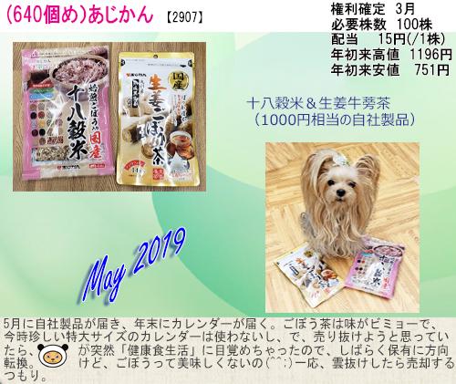 (640)2019年05月到着 あじかん(5月)