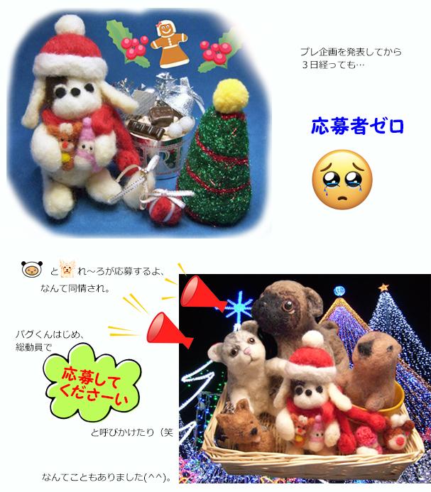 07 クリスマスのプレ企画の裏話