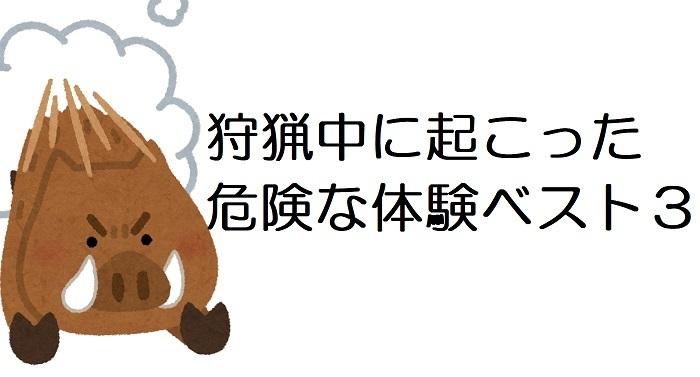 inoshishi_chototsu_moushin.jpg