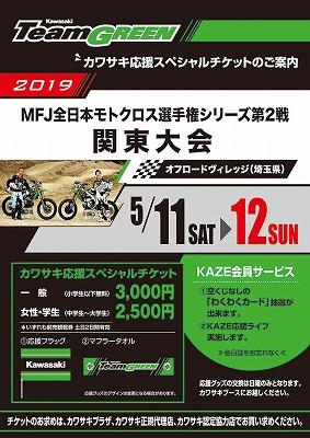 s-2019_jmx_02.jpg