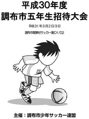 3.2(土)調布5招待写真①