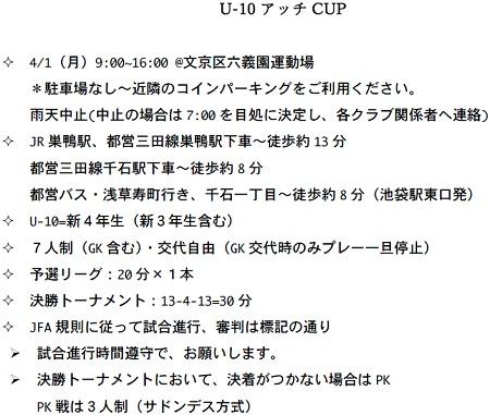 4.1(月)新4年、U-10・アッチCUP要項①