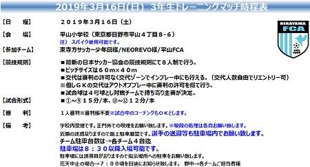 3.16(土)3年TM①