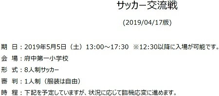 5.5(日)4年①