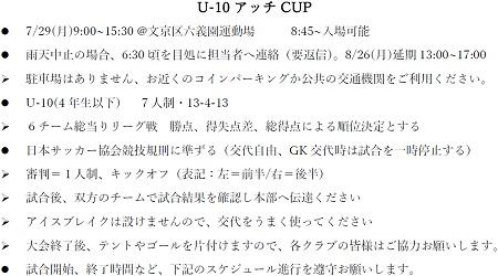 7.29(月)4年、U-10アッチ・サマーCUP①