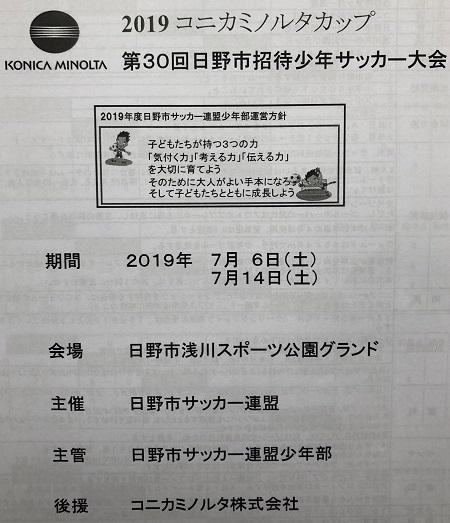 7.6(土)、13(土)6年、コニカミノルタ組合せ①
