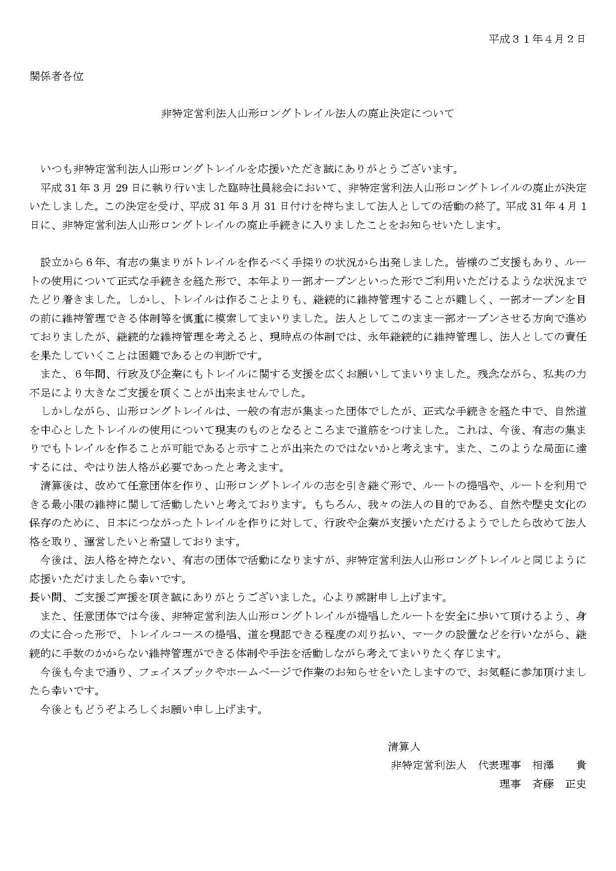 山形ロングトレイルお知らせ_page-0001